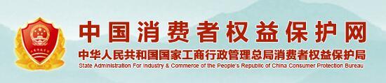 中国消费者权益保护网: