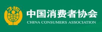中国消费者协会:
